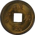 光绪通宝机制宝广库平一钱铜币,PCGS MS65