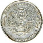 吉林省造光绪元宝库平七分二釐银币。 (t) CHINA. Kirin. 7.2 Candareens (10 Cents), ND (1898). PCGS Genuine--Cleaned, AU