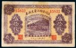 民国十八年(1929年)河南博爱县宏顺煤矿工资兑换券伍拾枚