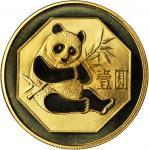 1983年熊猫纪念铜锌合金12.7克 NGC PF 69