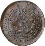 湖北省造大清铜币丙午鄂十文大清龙 PCGS MS 65  CHINA. Hupeh. 10 Cash, CD (1906)