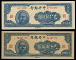 1945年中央银行2500元2枚一组,编号AV130983及BA543776,大东版,两种不同纸印刷,AU品相,第二枚有黄