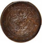 北洋造光绪元宝十文北洋龙 PCGS AU 53  CHINA. Chihli (Pei Yang). 10 Cash, ND (1906).