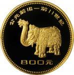 1981年中国出土文物(第1组)纪念金币全套4枚 PCGS Proof 69
