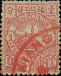 Municipal Posts Chinkiang 1894 1c. rose, perforated essay with clouds and the river unshaded, cancel