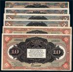 1917年华俄道胜银行纸币一组六枚