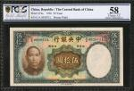 民国二十五年中央银行伍拾圆。 CHINA--REPUBLIC. Central Bank of China. 50 Yuan, 1936. P-219a. PCGS GSG Choice About
