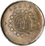 中华民国二年军政府造四川铜币十文 PCGS MS 64+
