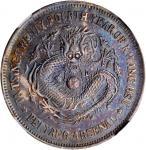 北洋造光绪24年壹圆 NGC AU 58 CHINA. Chihli (Pei Yang). 7 Mace 2 Candareens (Dollar), Year 24 (1898).