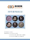 现代钱币网2021年7月-夏拍