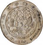 光绪年造造币总厂七钱二分普版 NGC AU-Details