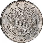 光绪年造造币总厂七钱二分 NGC AU-Details