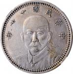 孙中山像民国17年壹圆甘肃省造 NGC VF-Details CHINA. Kansu. Dollar, Year 17 (1928).