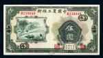 民国二十一年(1932年)中国农工银行上海伍圆