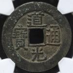 清代道光通宝宝泉小平普版 华夏 古 XF80