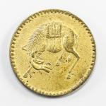 馬蘭幣 黄銅