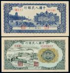 """1949年第一版人民币贰拾圆""""六和塔""""蓝面、""""立交桥""""各一枚"""