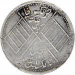 新疆喀造饷银五钱银币。 (t) CHINA. Sinkiang. 5 Mace (Miscals), AH 1332 (1914). PCGS VF-35.