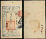 咸丰七年(1857年)大清宝钞壹千文