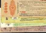 x 5 % Debenture Bond issue, North Russia, 100, 500, 5000 and 10000 rubles, 1918, also later series 5