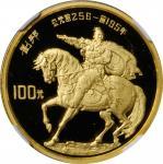 1986年中国杰出历史人物(第3组)纪念金币1/3盎司刘邦 NGC PF 69