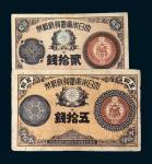 明治十四年(1881年)大日本帝国政府纸币贰拾钱、五拾钱各一枚