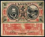 """民国二年黄帝像中国银行兑换券壹圆一枚,加盖""""广东"""",八成新"""