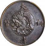 大清宣统三年铜币十文。PCGS AU-58.