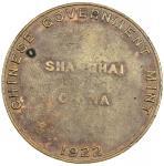 1922年上海造币厂纪念铜章 优美 SHANGHAI: Republic, AE medal, 1922