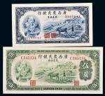民国二十七年(1938年)广西农民银行农产证券壹圆、伍圆各一枚