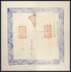 宣统二年(1910年)大清银行奉天度支司衙门工资库平银拾贰两
