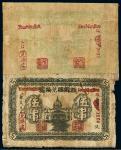 民国二十年陕西汉中西乡县兑换处铜元券叁串、五串各一枚