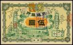 宣统元年交通银行伍圆,广东地名,加盖打洞注销,PMG58,清代,民国时期普及银行钞票