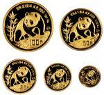 1990年熊猫纪念金币全套五枚,精制,面值分别为5元、10元、25元、50元、100元,重量分别为1/20盎司、1/10盎司、1/4盎司、1/2盎司、1盎司,成色均为99.9%,附原盒及证书