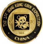 1988年第1届香港钱币展览会纪念铜章 NGC PF 68