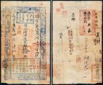 咸丰五年(1855年)户部官票拾两