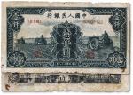 """第一版人民币""""黑三拖""""壹仟圆,背面揭薄,原票七成新"""