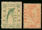 1894年宜昌书信馆第一版新票1套,原胶轻贴,颜色鲜豔,上中品。 China  Municipal Posts  Ichang 1894 First issue, complete set of ei