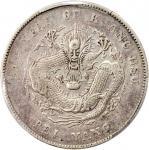 三十四年北洋造光绪元宝七钱二分银币。
