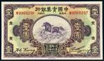 民国二十年中国实业银行国币券壹圆