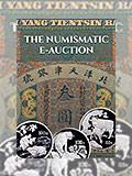 SPINK2021年4月香港-中国币钞网拍
