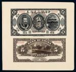 民国元年黄帝像中国银行兑换券伍圆正、反面印刷试模样票各一枚