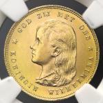 NETHERLANDS Kingdom 连合王国 10Gulden 1897 NGC-MS65 UNC+