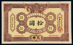 光绪三十二年大清户部银行银圆票天津改开封拾圆一枚,九五成新