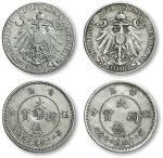 """1909年青岛大德国宝伍分镍币二枚,其中一枚中心有""""年""""字戳记,少见,极美至近未使用品"""