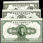 民国十二年浙江兴业银行一圆、伍圆、拾圆。样张。