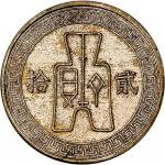 CHINA. Pattern of 20 Cents or Possible Token Issue Struck in Copper-Nickel, ND (ca. 1933?).