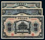 9年直隶省银行1/5/10元各1枚