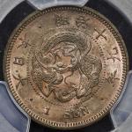 日本 竜一銭铜货 Dragon 1Sen 明治19年(1886) PCGS-MS63RB UNC