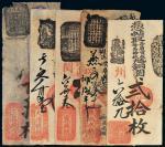 清代北京铜元票一组五张